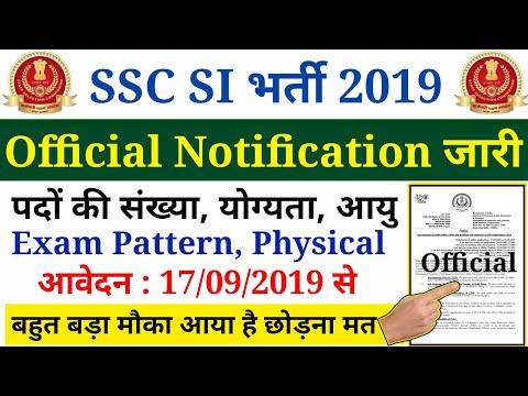 SSC SI CPO Vacancy 2019 : Full Detail of Official Notification, Age, Education Qualification Mp3