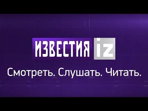 """Мультимедийный информационный центр """"Известия"""""""