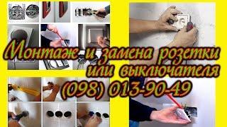 Монтаж и замена розетки или выключателя