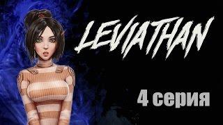 Левиафан - последний день декады ч.4