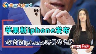 苹果新iphone发布 你会买iphone还是华为?《焦点大家谈》第14期2019.09.11