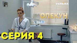 Опекун (Серия 4)