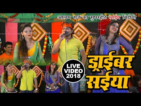#Alam Raj का Bolbam Live Video(2018) _ पिया ड्राईबर हो _ Piya Driver Ho _ आलम राज _ HD