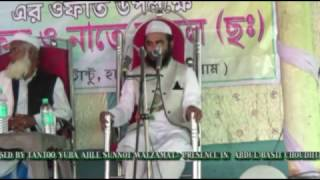 New Wazz 2017 ||  Moulana Foyez Ahmed  || At Tantoo Ufat ||