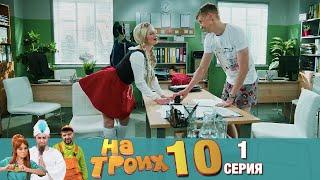 ПРЕМЬЕРА На Троих 10 сезон 1 серия Юмористический сериал от Дизель Студио