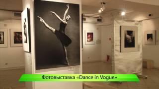 Фотовыставка ''Dance in Vogue''. ИК ''Город'' 14.01.2015