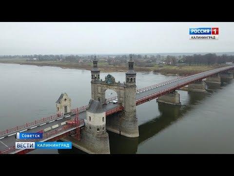 В Советске мост королевы готовят к капитальному ремонту
