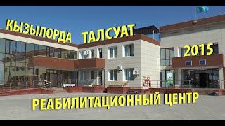 Реабилитационный центр в Кызылорде (Талсуат)(, 2015-09-24T14:24:11.000Z)