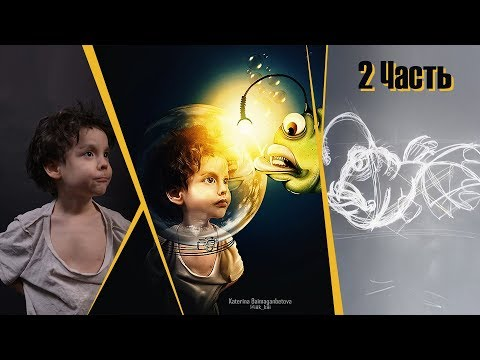 Photoshop tutorial: cartoon fish for photo / Уроки по Фотошопу: мультяшная рыбка для фото - 2 часть thumbnail