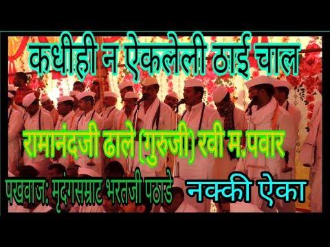 Convert & Download ramanand dhale guruji thai chal pakhavaj