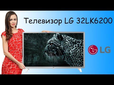 Распаковка телевизора LG 32LK6200, WebOS, Smart TV, Full HD(1920x1080), Expert Technology
