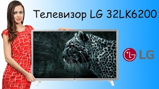 распаковка телевизора LG 32LK6200, WebOS, Smart TV, Full HD(1920x1080), Expert Technology