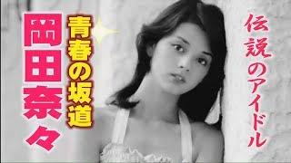 伝説のアイドル 岡田奈々「青春の坂道」 伝説のアイドルのご紹介 関連動...