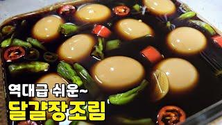 """백파더 """"달걀 장조림"""" / 쉽고 맛있…"""
