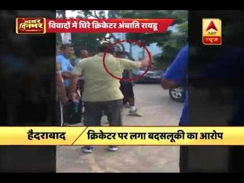 Caught On Camera: Indian Cricketer Ambati Rayudu assaults a senior citizen