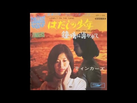 "ティンカーズ(Tinkers)/鐘の音に導かれて(Kane no Ne ni Michibikarete ""Guided By The Sound Of The Bell"")"