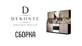 Сборка кухни «Татьяна» 1.6м