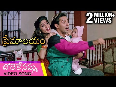 Premalayam Movie Video Song దోరేకేనమ్మ | Salman Khan | Madhuri Dixit | Telugu Best Movies