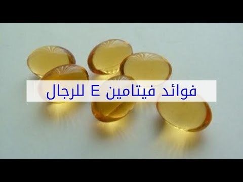 خدش وهمي ويسكي فيتامين E للرجال لانجاب الذكور Virelaine Org