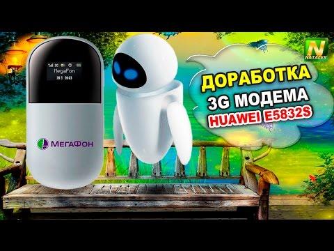 [Natalex] Доработка 3G модема Huawei E5832S...
