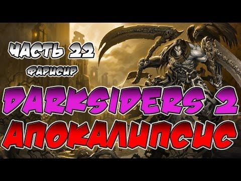 Darksiders: Wrath of War. Прохождение игры на 100%. Уровни