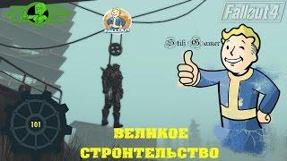 Fallout 4 Начало Великого Строения