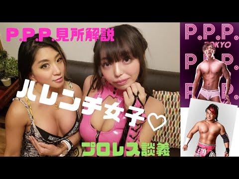 ハレンチ女子♡とプロレス談義☆P.P.P.見所解説動画