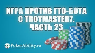 Покер обучение | Игра против ГТО-бота с TroyMaster7. Часть 23