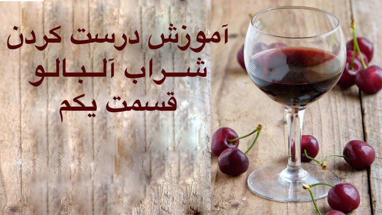 Sour Cherry Wine 1 - آموزش درست کردن شراب آلبالو  قسمت یکم