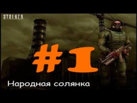 Прохождение #1  stalker Народная солянка 2015 + DMX Edition 1.3.5