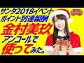 欅のキセキ 【サンタ2018 イベント ポイント到達報酬カード 金村美玖 使ってみた。 】
