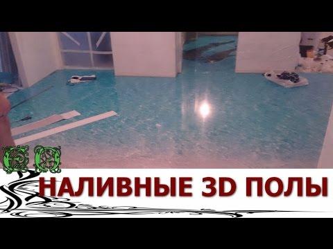 Потрясающее произведение искусства 3D Полы - YouTube