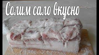 Как вкусно засолить сало в домашних условиях