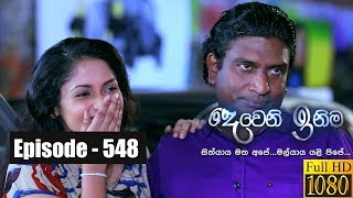 Deweni Inima | Episode 548 14th March 2019 Thumbnail