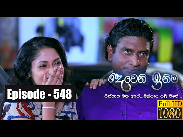 Deweni Inima | Episode 548 14th March 2019