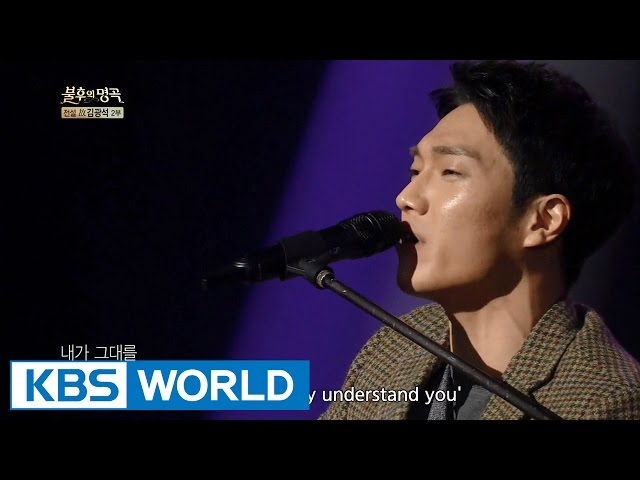 Kim Feel - Wait For Me | 김필 - 기다려줘 [Immortal Songs 2]