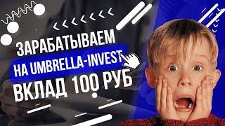 Новый инвестиционный проект Umbrella-invest. Заработай 150% за 24 часа. Рефбек 100%