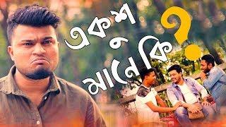21 february ki dibosh? | Bangla Short Film 2019 | Mahsan Swapno | Mojar Tv thumbnail