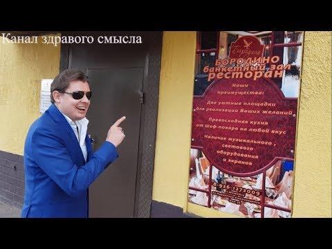 Это надо видеть: Е. Понасенков юморит в ресторане «Бородино» в Можайске