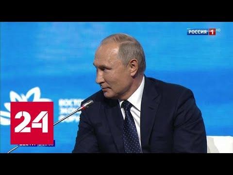 Второй день ВЭФ: льготная ипотека, двойные выплаты и новые бюджетные места в ВУЗах - Россия 24