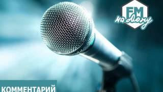 Александр Рябов о прокладке кабеля. FM-НА ДОНУ