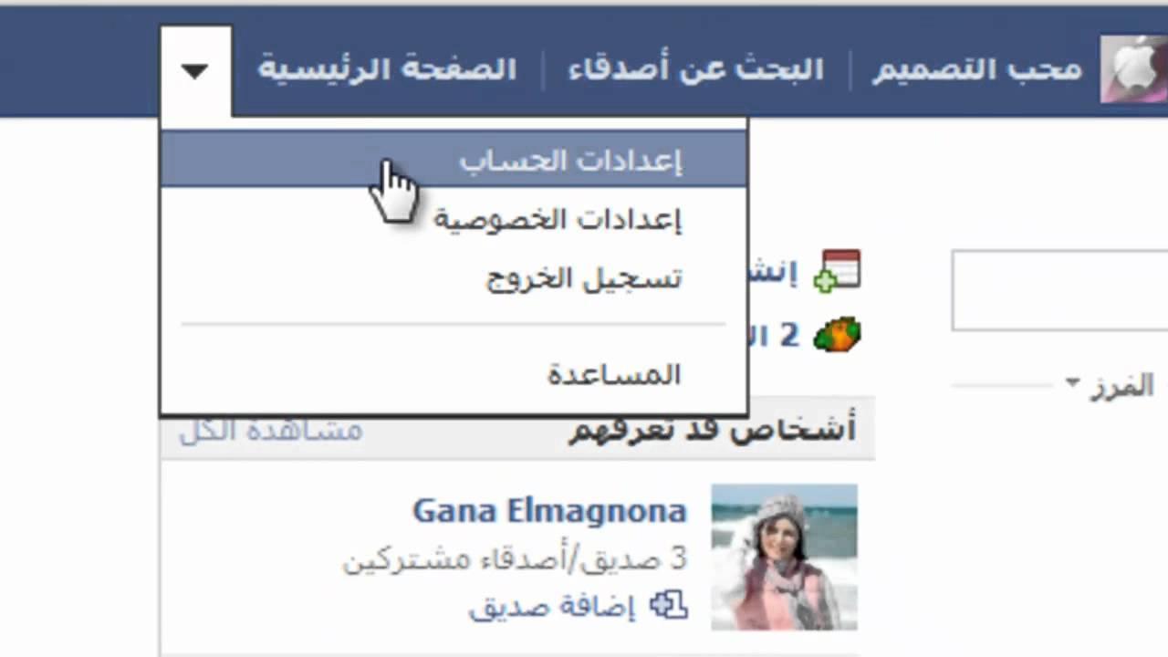 شرح كيفيه تعطيل حسابى على الفيس بوك