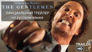 The Gentlemen trailer #1 Джентльмены трейлер на русском фильм Гая Ричи 💣
