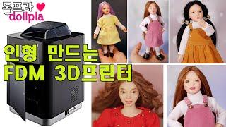 [3d printer]인형만드는 3d프린터 큐비콘 스타…
