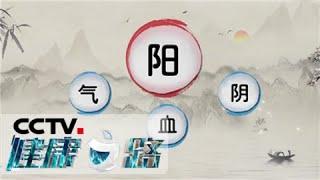《健康之路》 20200417 敬老孝亲有良方(五)| CCTV科教