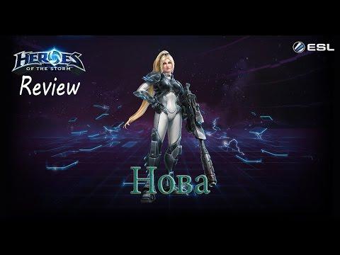 видео: heroes of the storm: Обзор-гайд (82 выпуск) - Нова