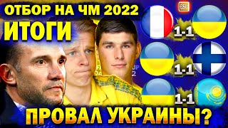 Украина 1 1 Казахстан Итоги отбора на ЧМ 2022 Шевченко не виноват Обзор и разбор матча