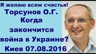 Торсунов О.Г. Когда закончится война в Украине? Киев 07.08.2016