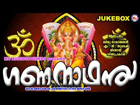 ഭക്തിസാന്ദ്രമായ ശ്രീമഹാഗണപതി ഗീതങ്ങൾ | Hindu Devotional Songs Malayalam | Ganapathi Songs Malayalam