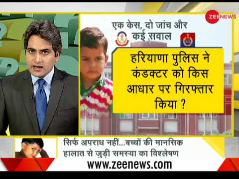 DNA: Shocking revelations by CBI in Pradyuman murder case